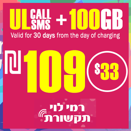 Rami Levy Unlimited calls and SMS + 100GB for 30 Days